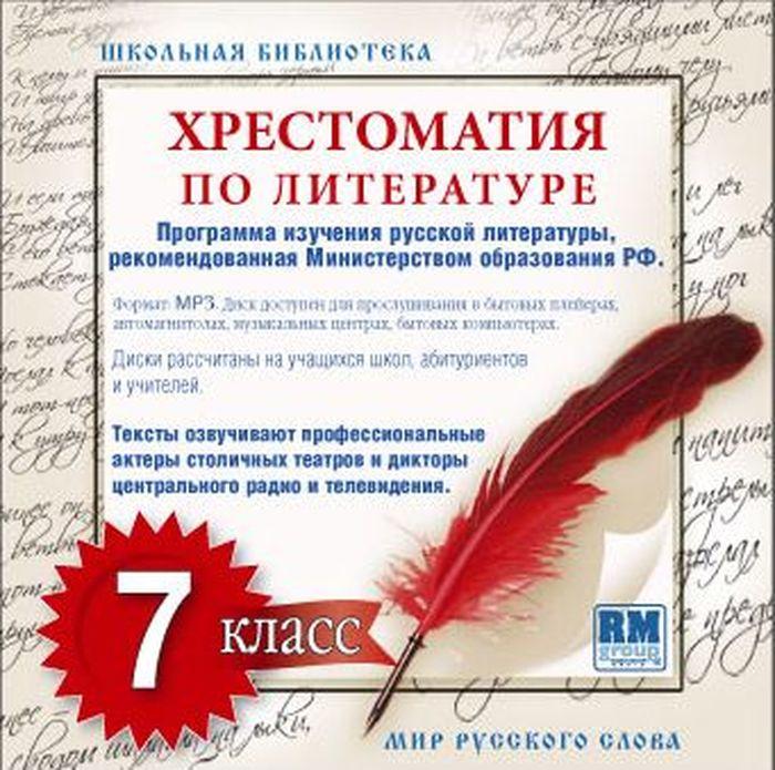 Коллективные сборники Хрестоматия по Русской литературе 7-й класс жалобная книга
