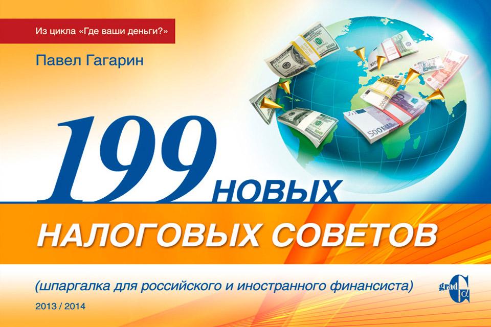 Обложка книги. Автор - Павел Гагарин
