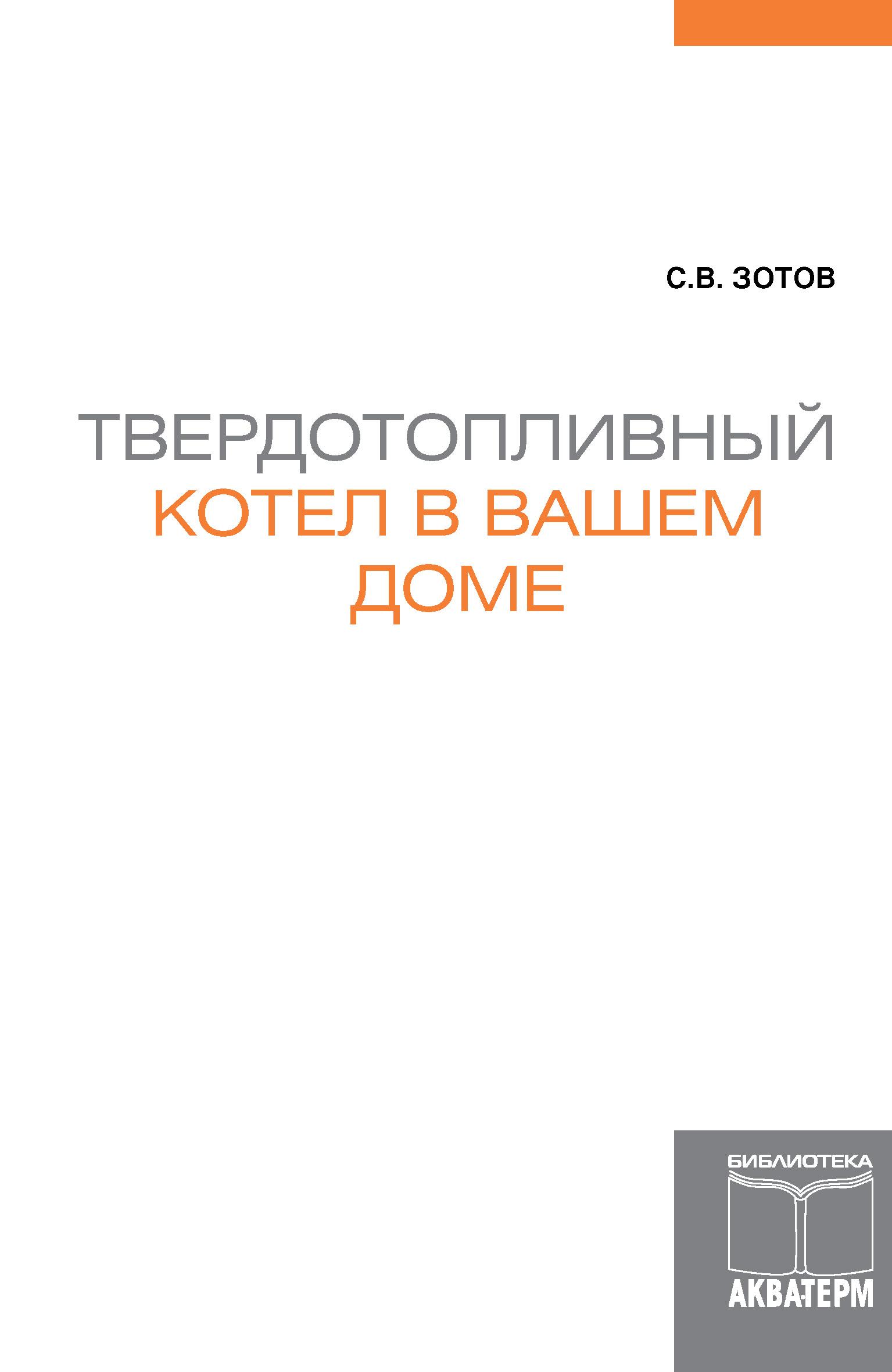С. В. Зотов Твердотопливный котел в вашем доме