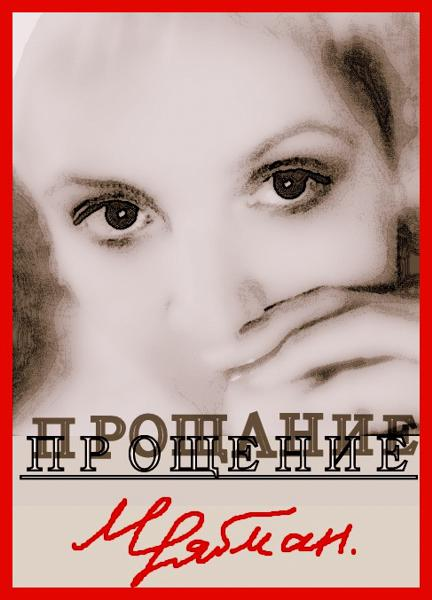 Рябман Марианна Альбертовна Прощение 12storeez шуба укороченная из искусственного меха бежевый