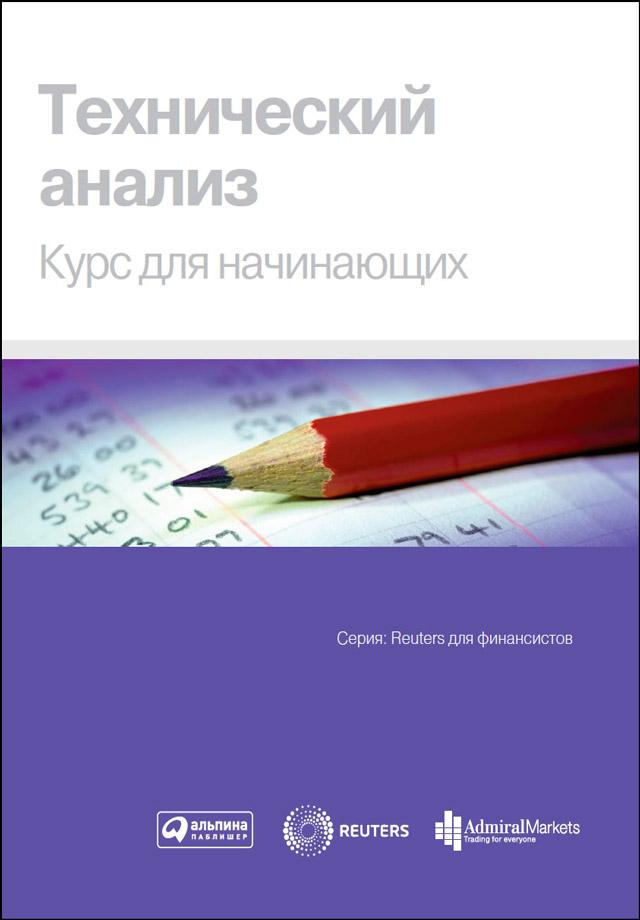 Коллектив авторов Технический анализ. Курс для начинающих