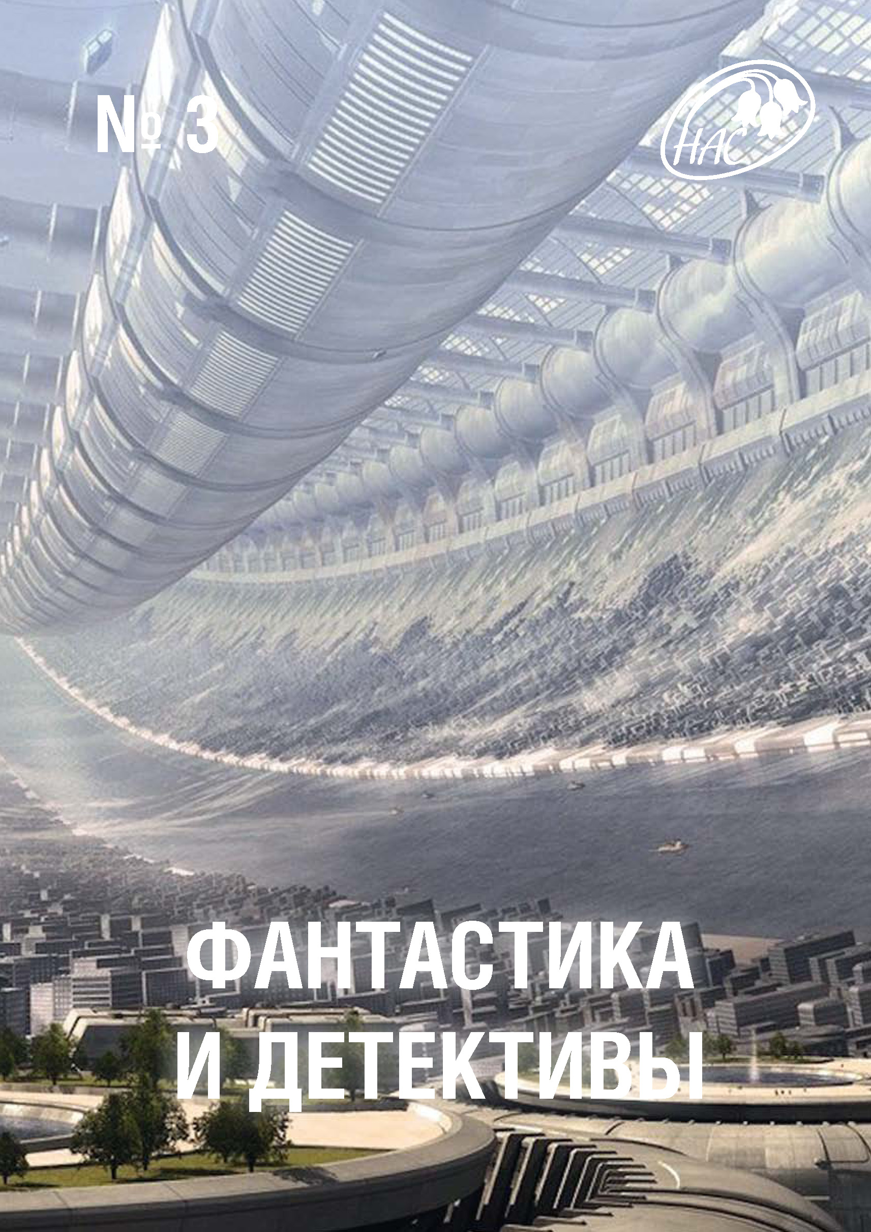Сборник Журнал «Фантастика и Детективы» №3 сборник журнал фантастика и детективы 5