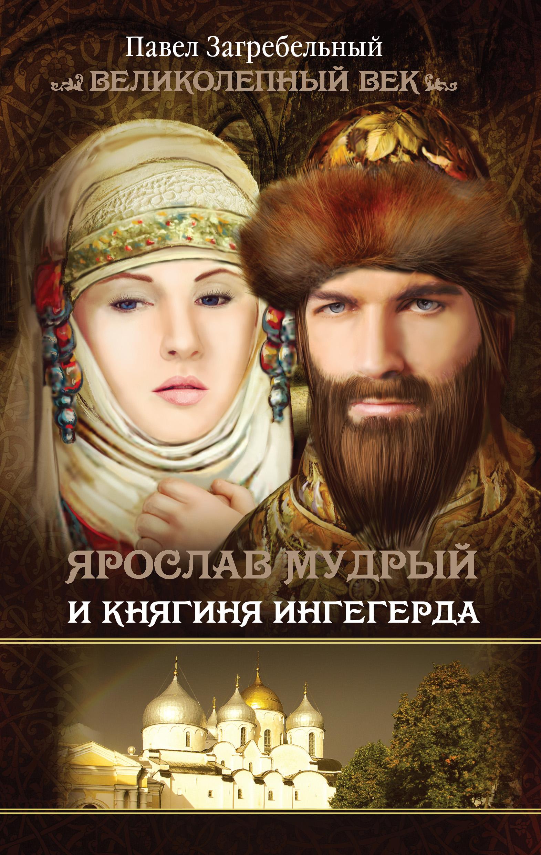 Павел Загребельный Ярослав Мудрый и Княгиня Ингегерда 282 4 г р ярослав мудрый а4 гориз