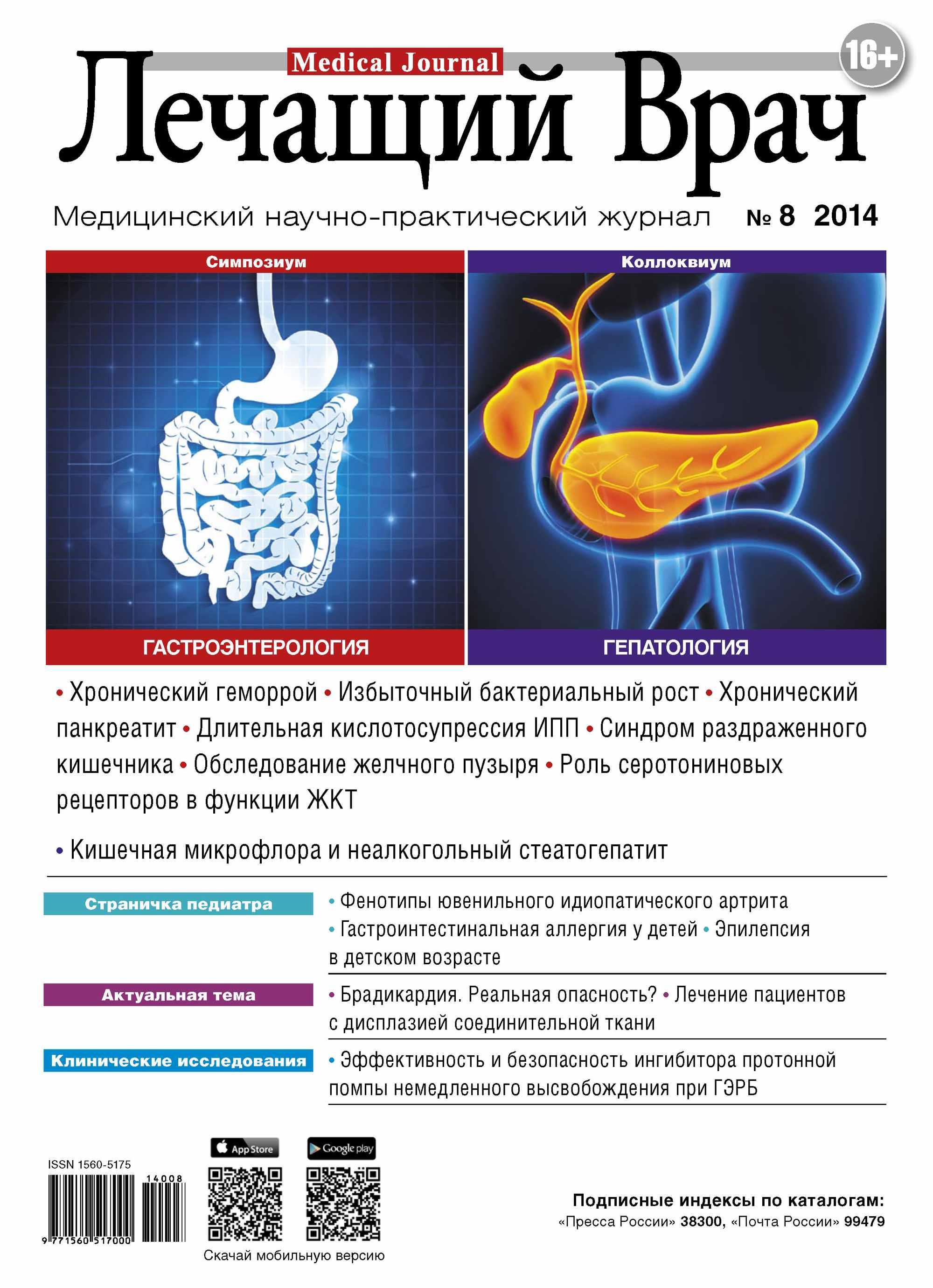 Открытые системы Журнал «Лечащий Врач» №08/2014