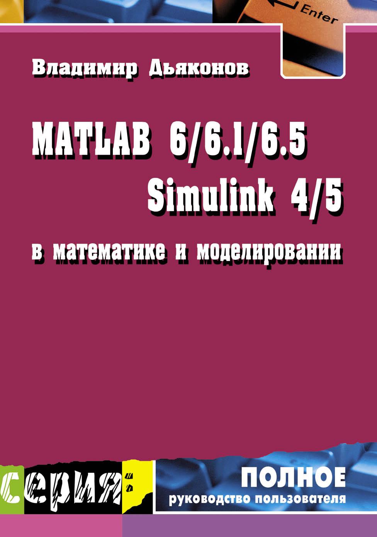 В. П. Дьяконов MATLAB 6/6.1/6.5 + Simulink 4/5 в математике и моделировании в п дьяконов matlab r2006 2007 2008 simulink 5 6 7 основы применения