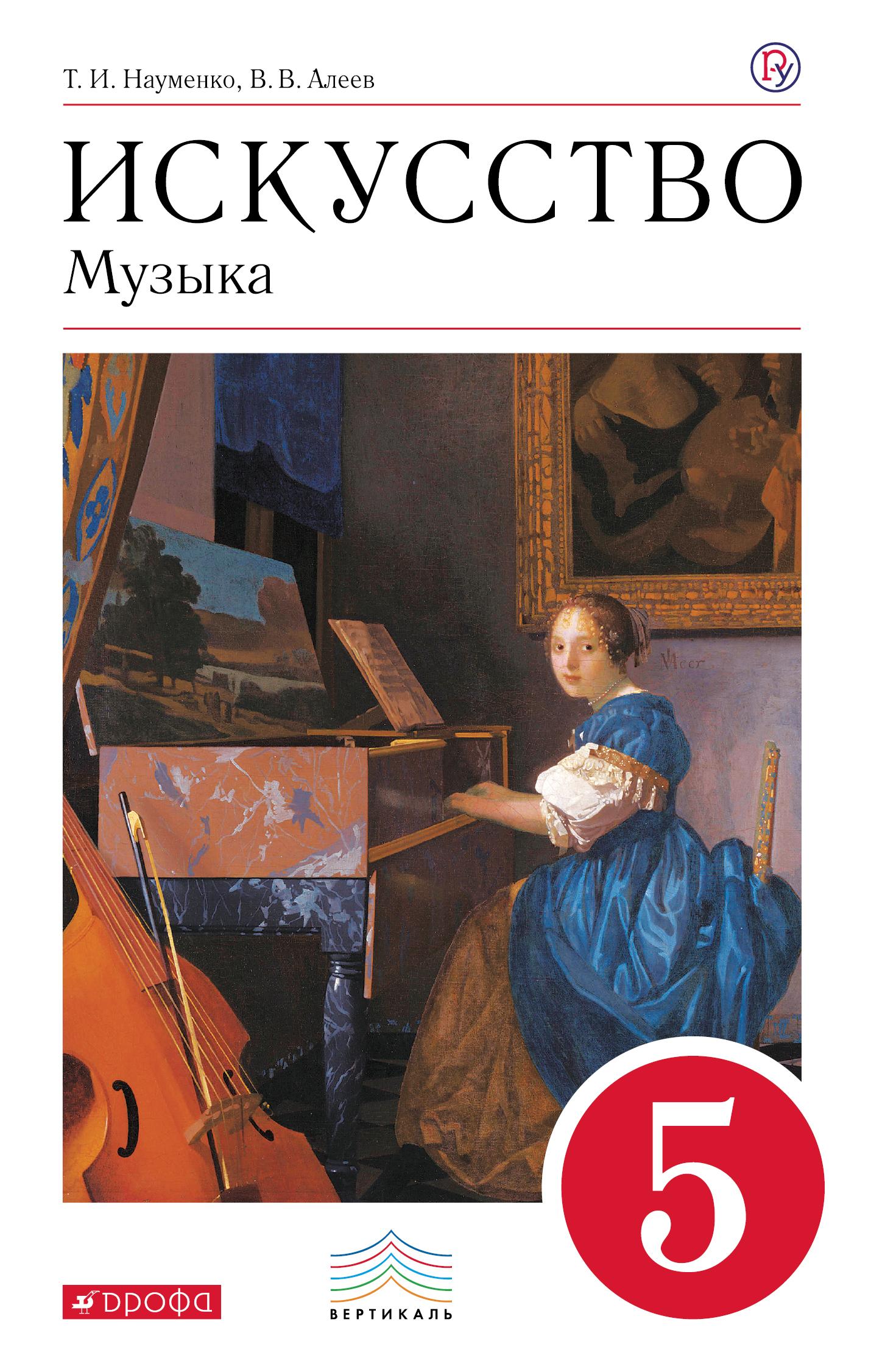 В. В. Алеев Искусство. Музыка. 5 класс