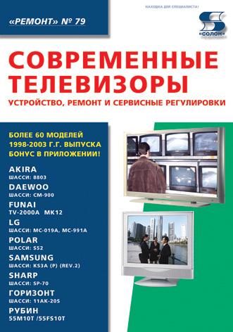 цена на Отсутствует Современные телевизоры. Устройство, ремонт и сервисные регулировки