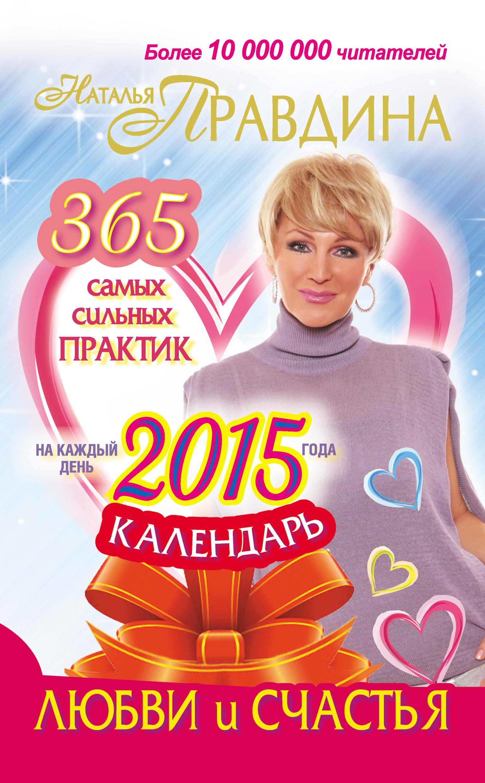 Наталия Правдина Календарь любви и счастья. 365 самых сильных практик на каждый день 2015 года giles blunt forty words for sorrow