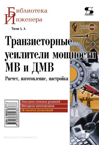 А. А. Титов Транзисторные усилители мощности МВ и ДМВ усилители мощности onkyo pa mc5501