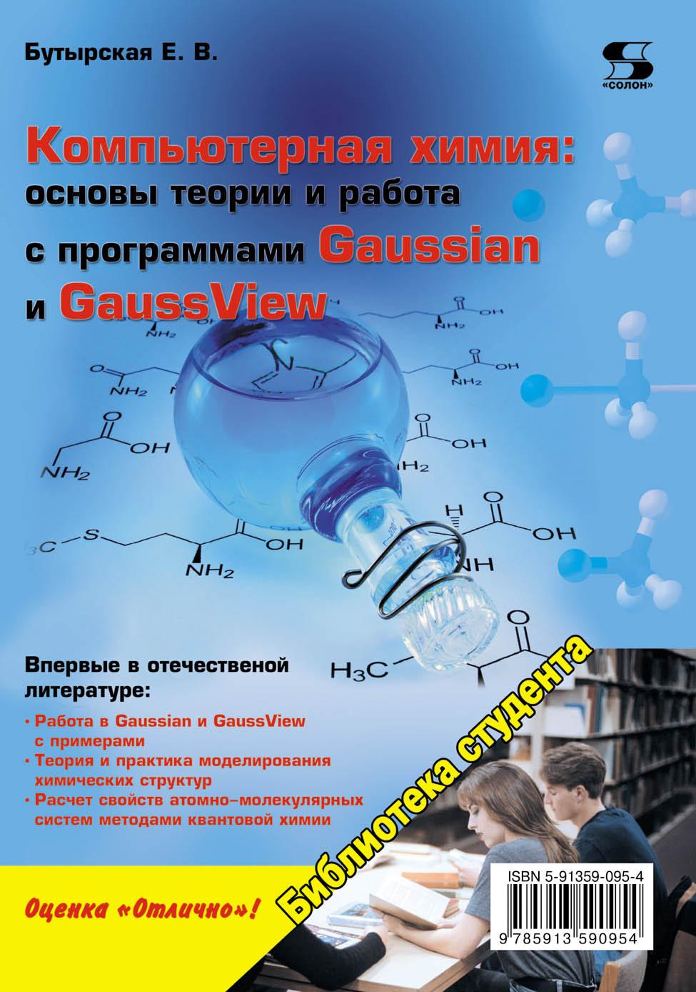 Е. В. Бутырская Компьютерная химия: основы теории и работа с программами Gaussian и GaussView