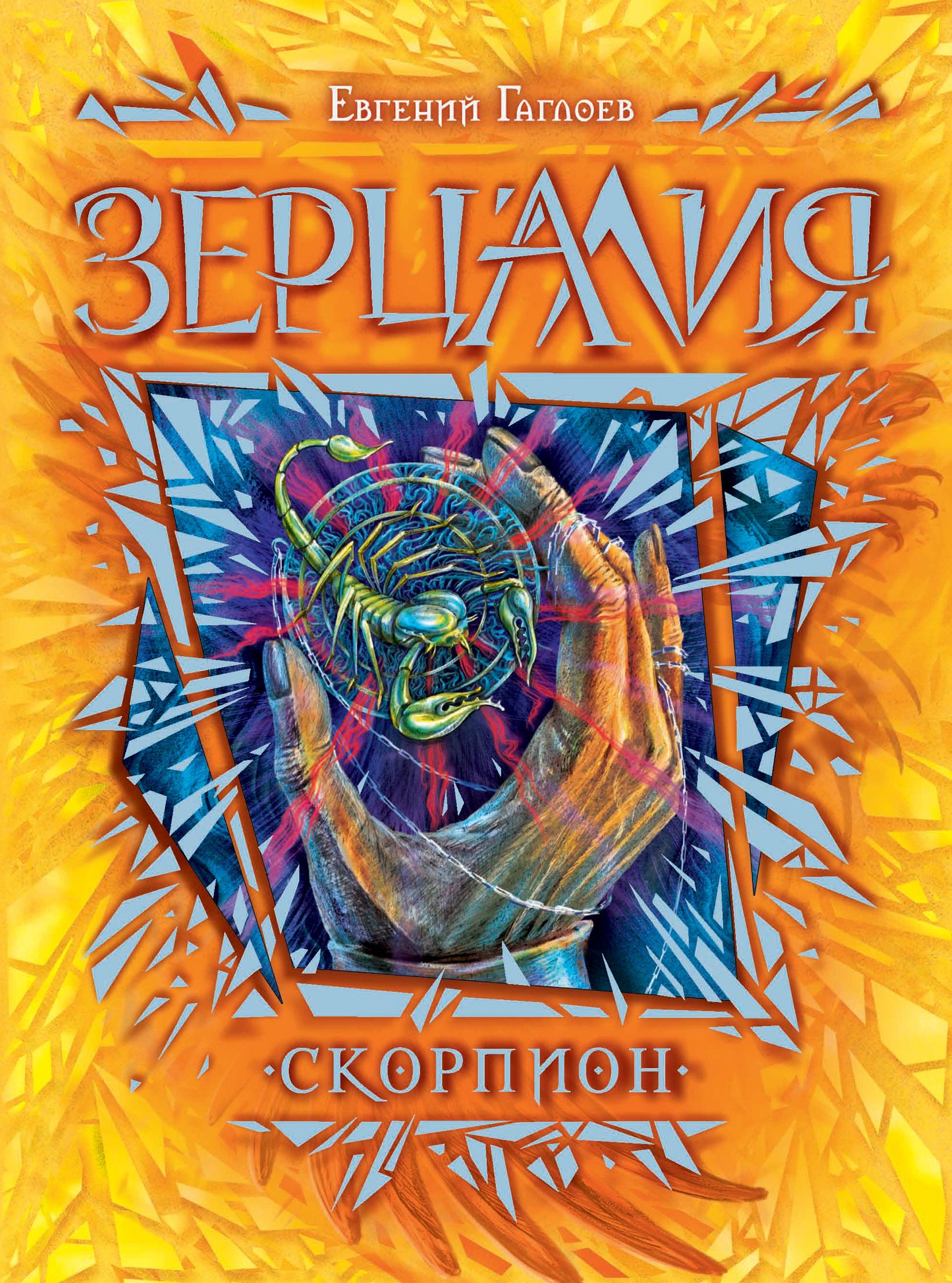 Евгений Гаглоев Скорпион гаглоев евгений зерцалия книга 4 тетрагон