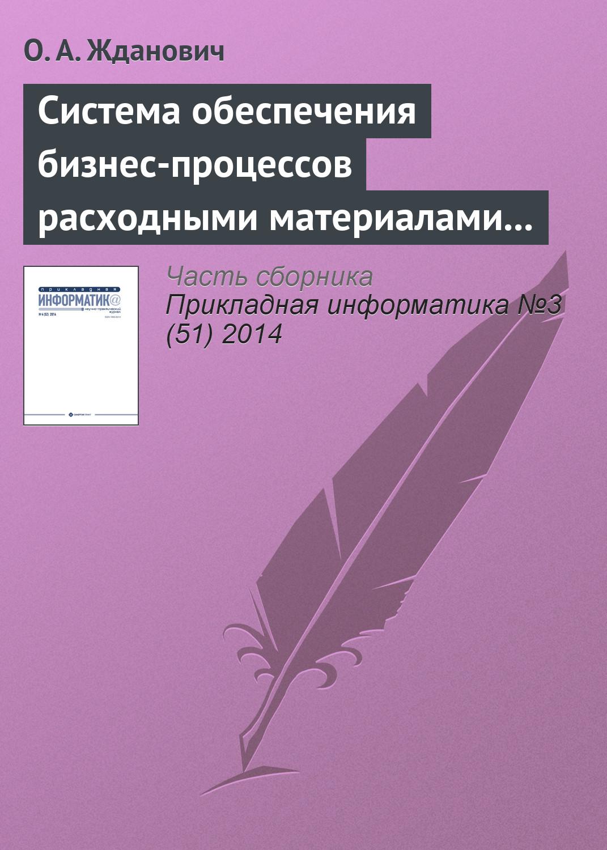 О. А. Жданович Система обеспечения бизнес-процессов расходными материалами на основе облачных технологий