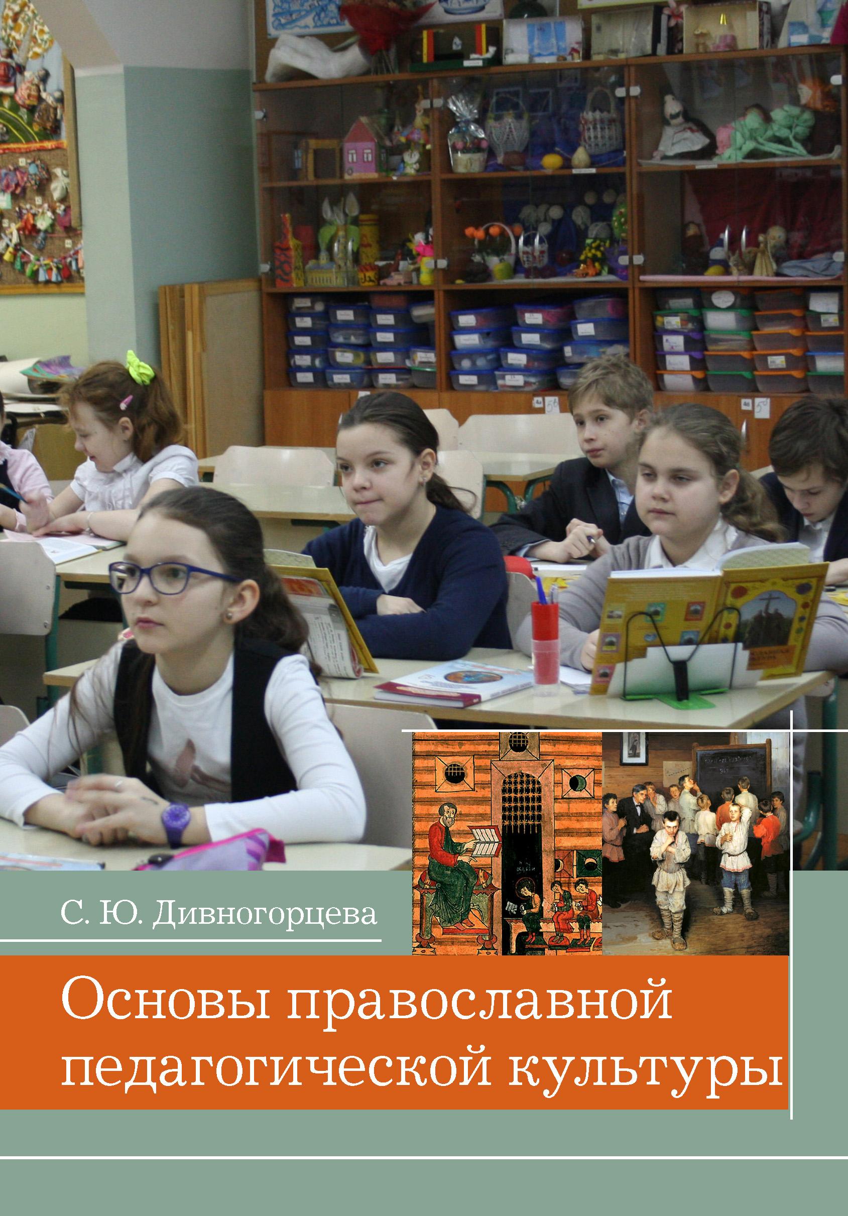 С. Ю. Дивногорцева Основы православной педагогической культуры