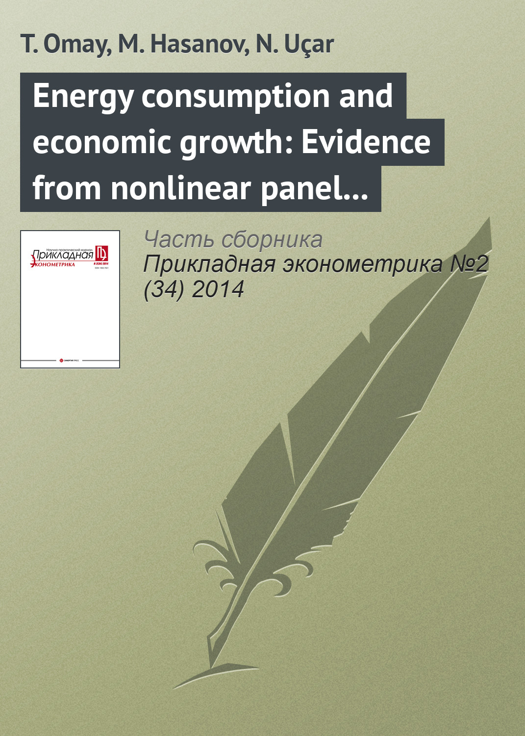 T. Omay Energy consumption and economic growth: Evidence from nonlinear panel cointegration and causality tests business and ethics in a country with political socio economic crisis