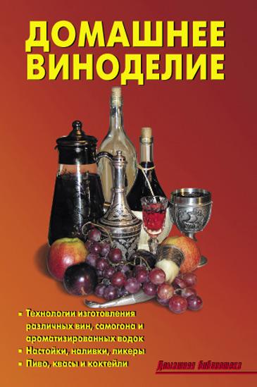 Литагент «Издательство Аделант» Домашнее виноделие николай звонарев домашнее виноделие