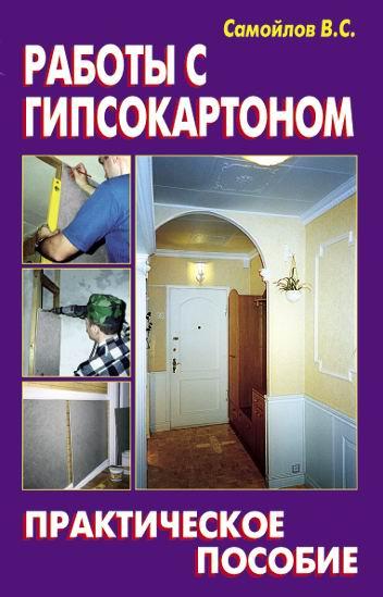 Фото - В. С. Самойлов Работы с гипсокартоном элементы интерьера