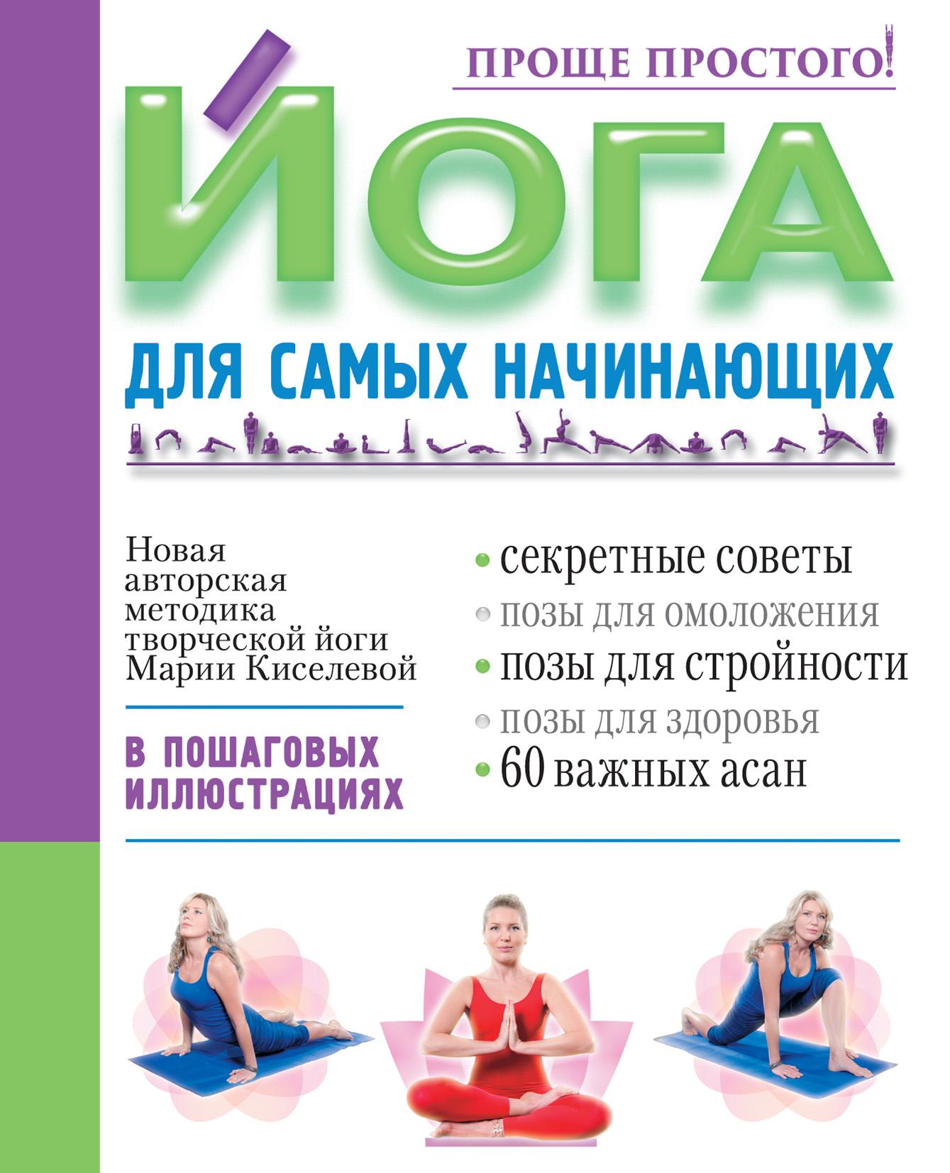 Мария Киселева Йога для самых начинающих мария киселева веселый третий