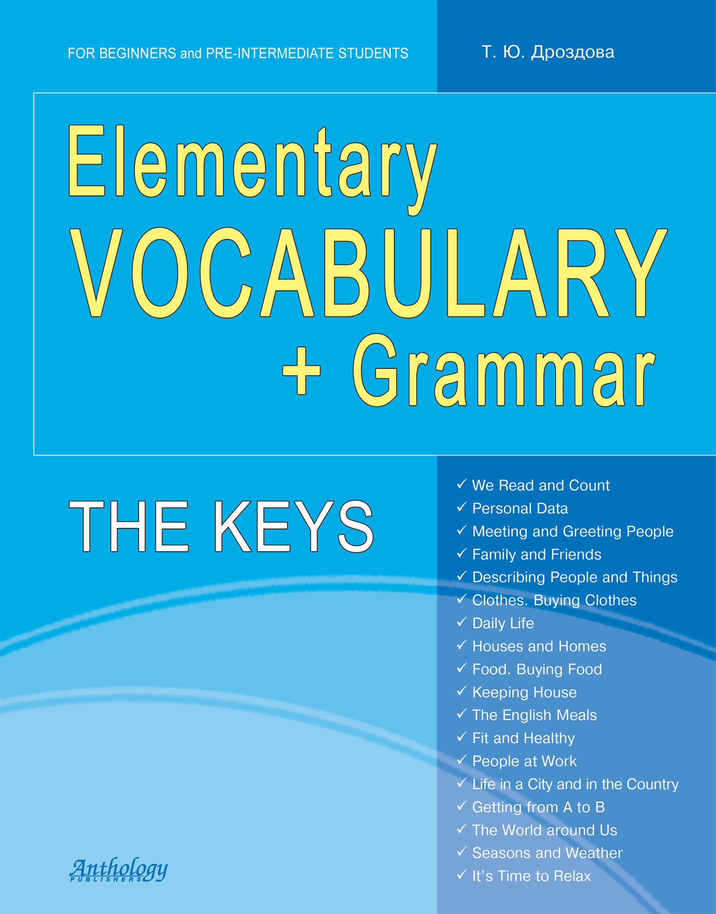 Татьяна Дроздова Elementary Vocabulary + Grammar. The Keys татьяна дроздова elementary vocabulary grammar the keys