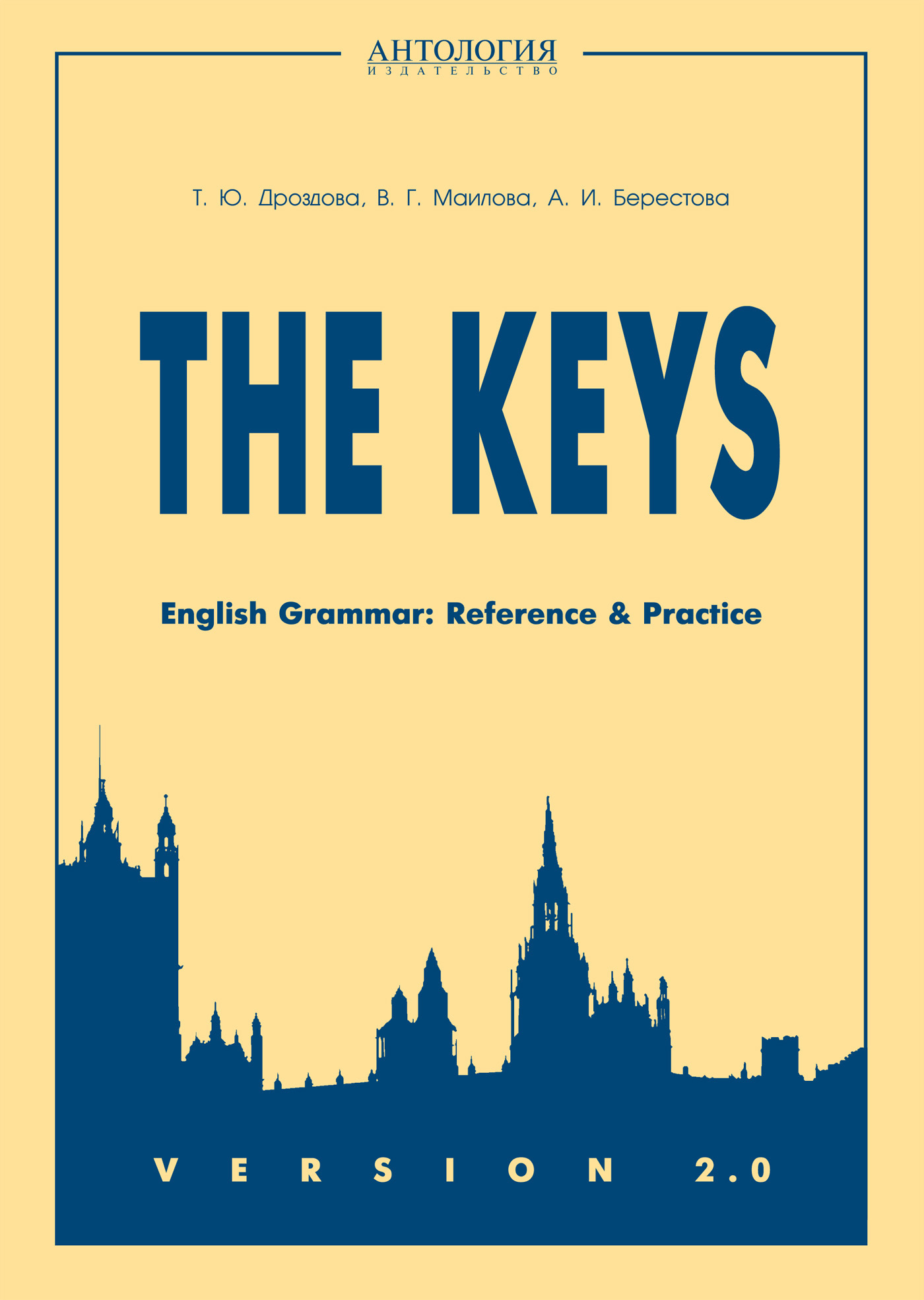 Алла Берестова The Keys. English Grammar. Reference & Practice. Version 2.0