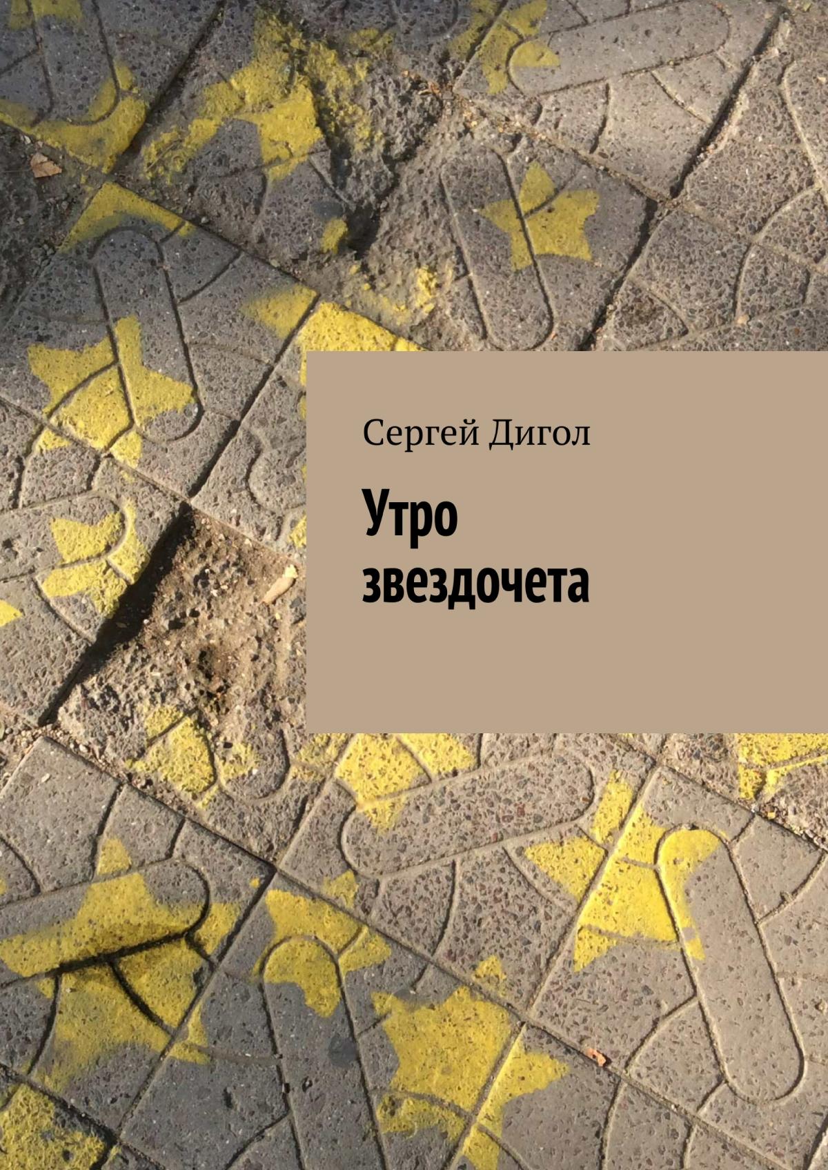 цена на Сергей Дигол Утро звездочета
