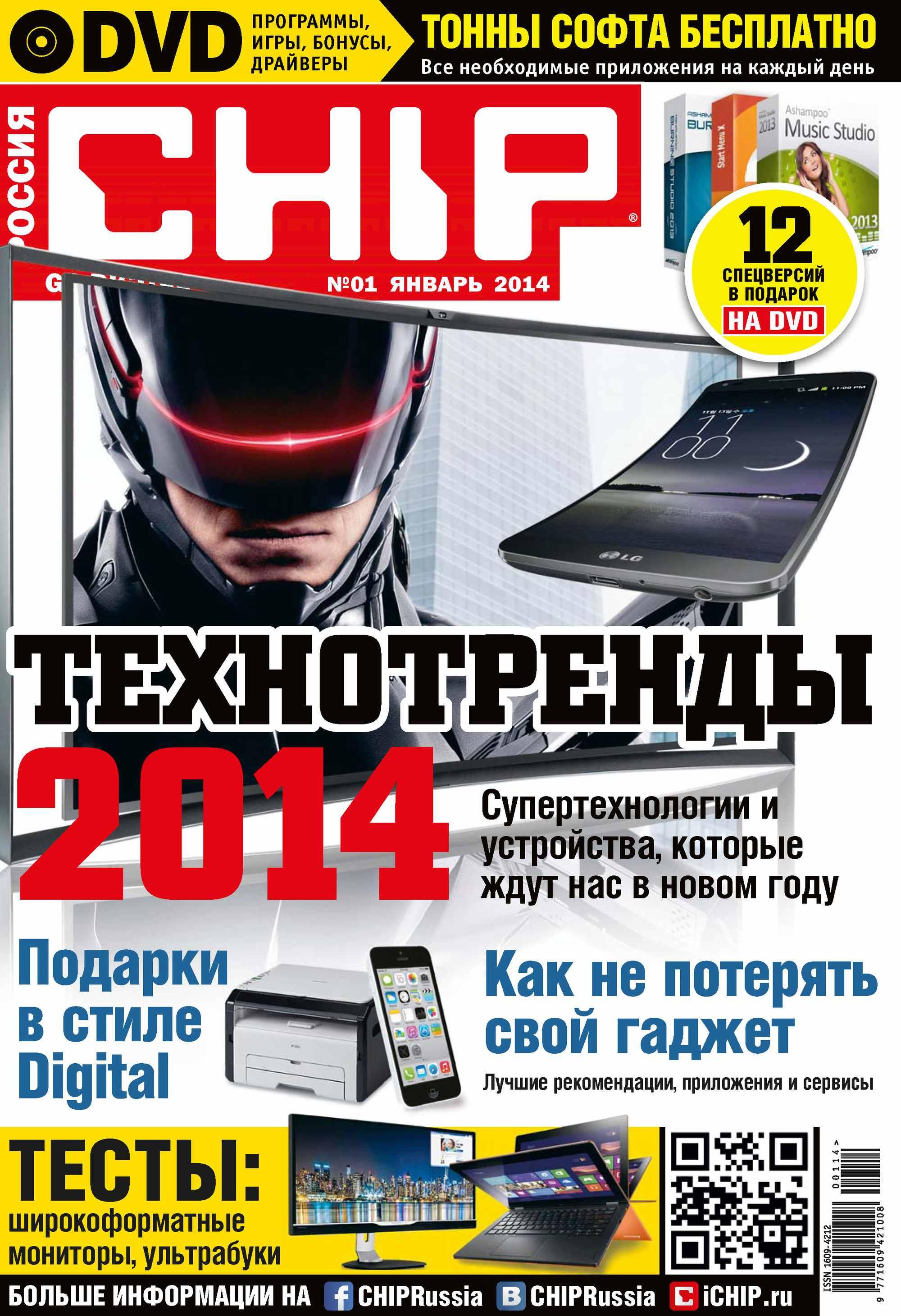 ИД «Бурда» CHIP. Журнал информационных технологий. №01/2014 ид бурда chip журнал информационных технологий 03 2015
