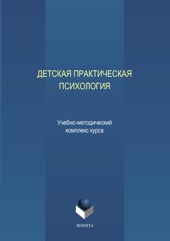Коллектив авторов Детская практическая психология цена