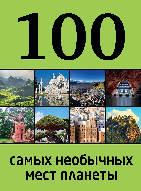 Юрий Андрушкевич 100 самых необычных мест планеты андрушкевич ю 100 самых необычных мест планеты