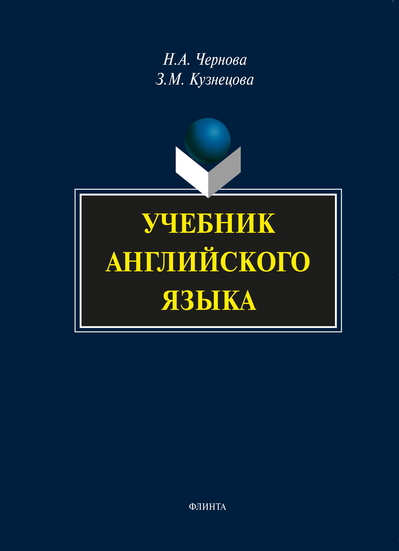 Н. А. Чернова Учебник английского языка (+MP3) cd ак стругацкие а н и б н град обреченный 2 диска mp3 5401 ардис