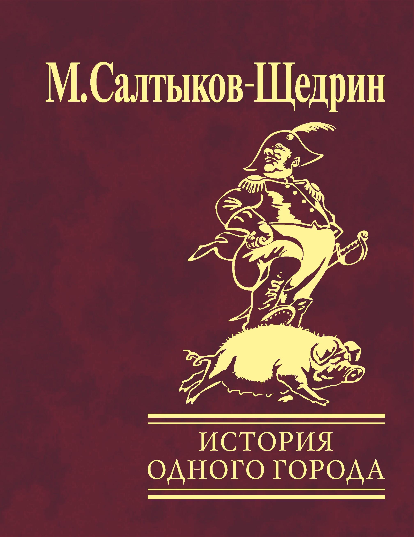 Михаил Салтыков-Щедрин История одного города водовозова е история одного детства