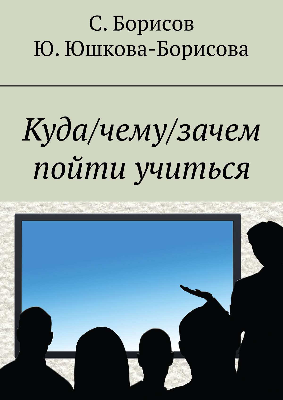 цена на Юлия Юшкова-Борисова Куда/чему/зачем пойти учиться