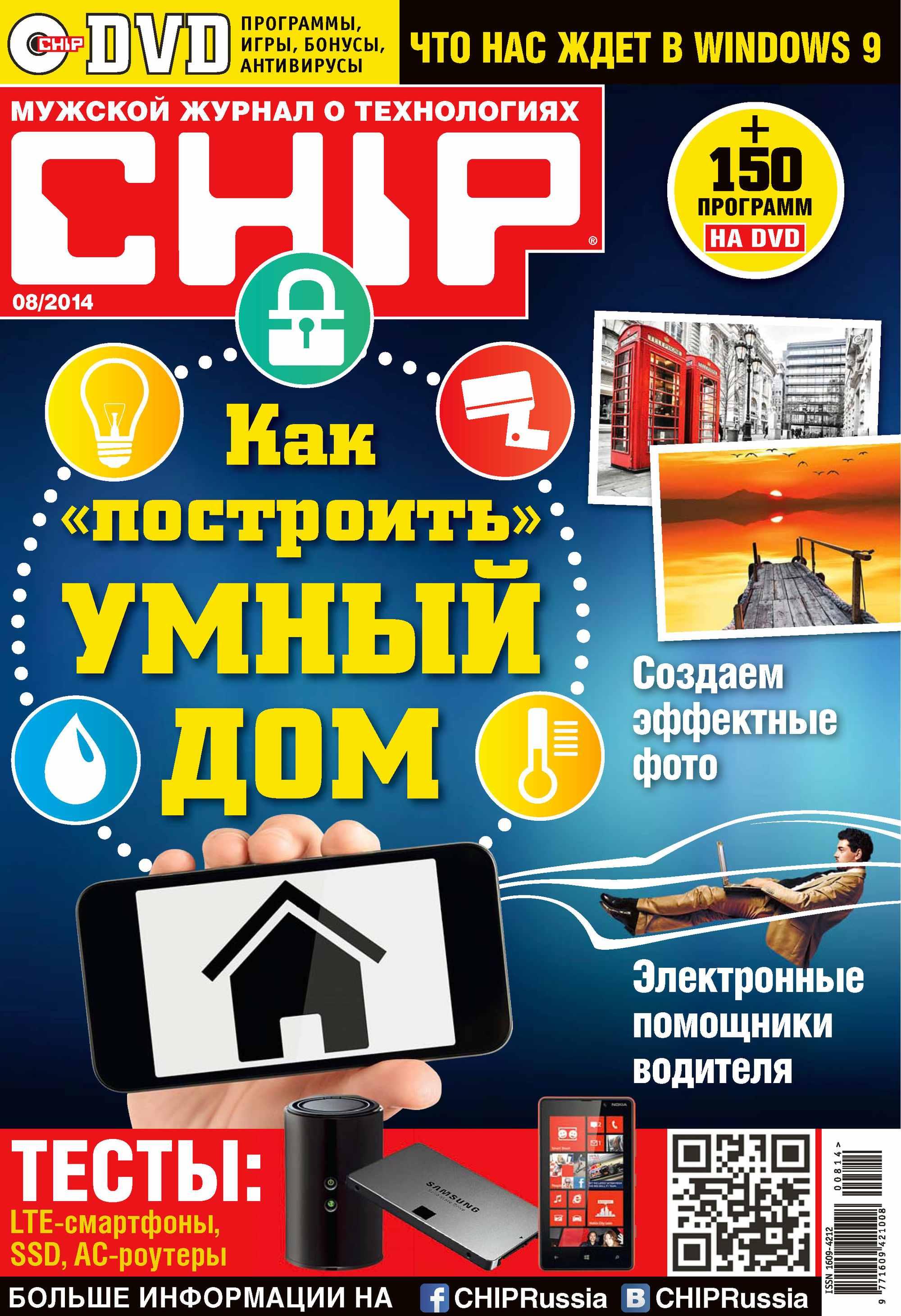 ИД «Бурда» CHIP. Журнал информационных технологий. №08/2014 ид бурда chip журнал информационных технологий 03 2015