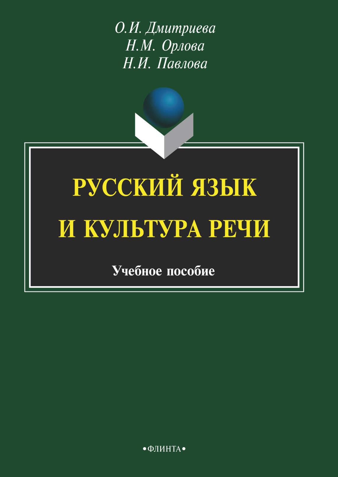 Н. М. Орлова Русский язык и культура речи. Учебное пособие футболка с полной запечаткой для мальчиков printio добби