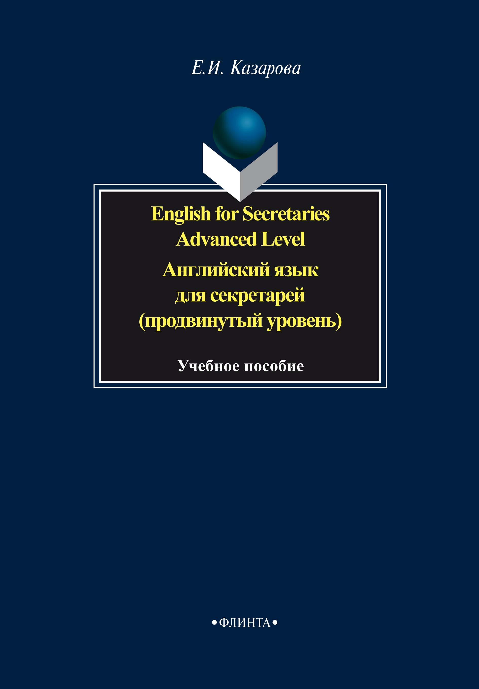 Е. И. Казарова English for Secretaries. Advanced Level. Английский язык для секретарей (продвинутый уровень) spacecraft atlantis model building block 630pcs advanced level intelligence development toy for kids