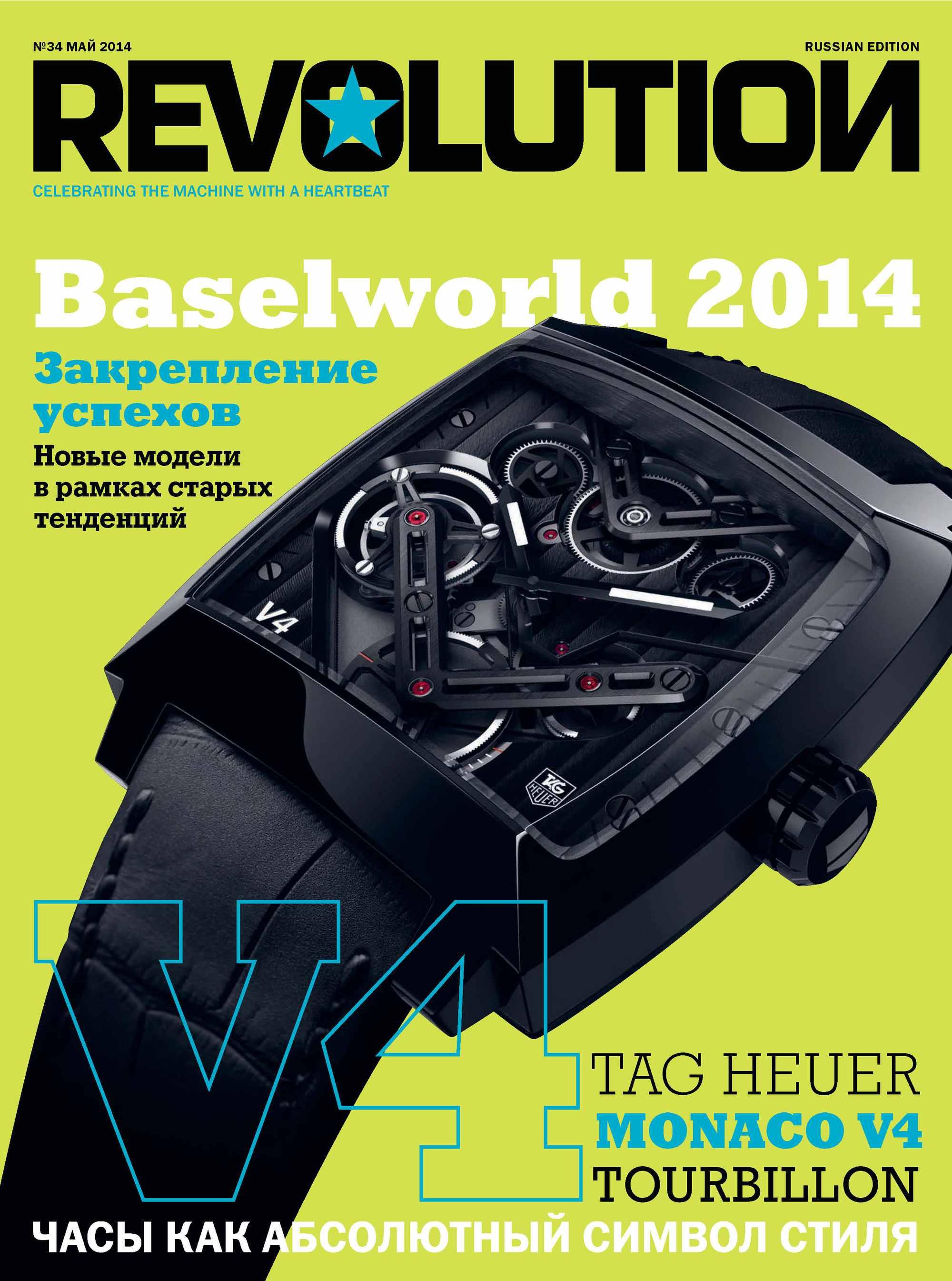ИД «Бурда» Журнал Revolution №34, май 2014
