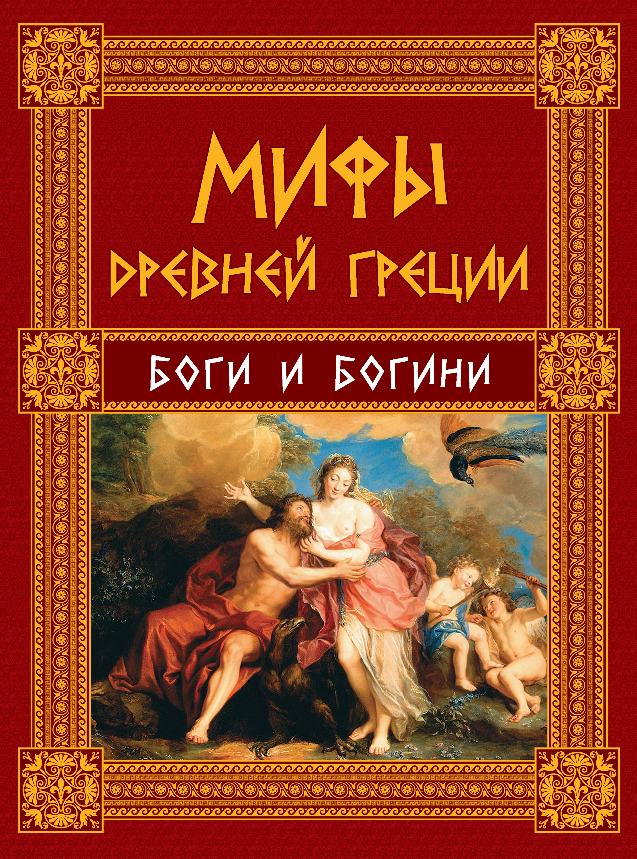 цена на Николай Кун Мифы Древней Греции. Боги и богини