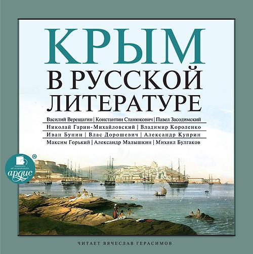 Коллектиные сборники Крым русской литературе