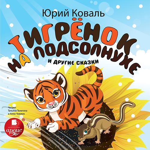 Юрий Коваль Тигрёнок на подсолнухе и другие сказки сказка про буку