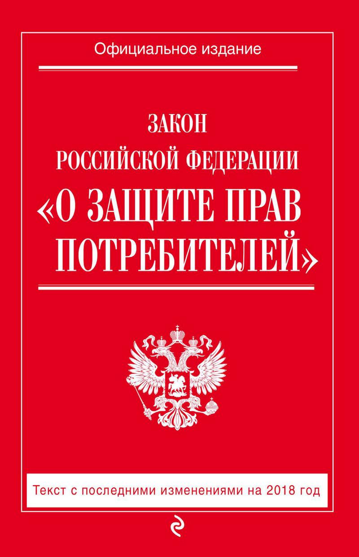 Отсутствует Закон РФ «О защите прав потребителей». Текст с последними изменениями на 2018 год отсутствует английский закон о торговом мореплавании