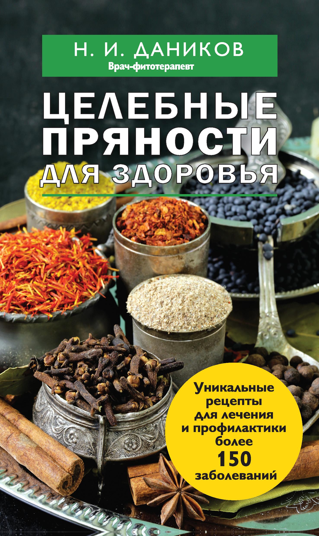 Николай Даников Целебные пряности для здоровья рагозин б аюрведа целебные свойства пряностей