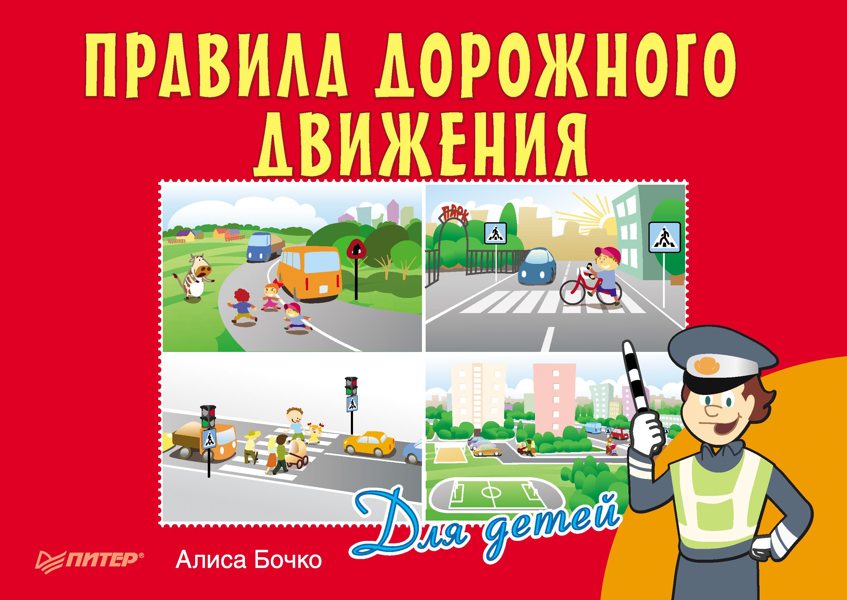 Алиса Бочко Правила дорожного движения для детей барбакадзе а ред все о дорожных знаках и разметке на 2017 год