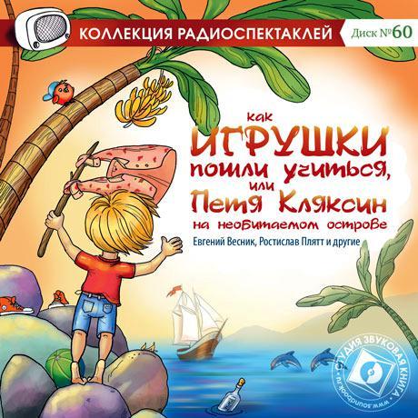 цена на Коллектив авторов Как игрушки пошли учиться, или Петя Кляксин на необитаемом острове (спектакль)