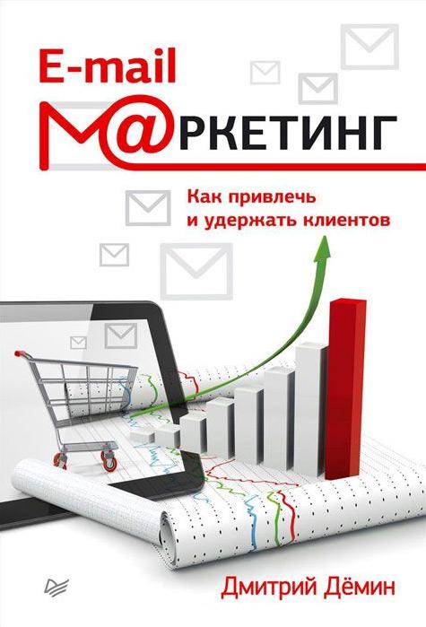 Дмитрий Демин E-mail-маркетинг. Как привлечь и удержать клиентов демин д e mail маркетинг как привлечь и удержать клиентов
