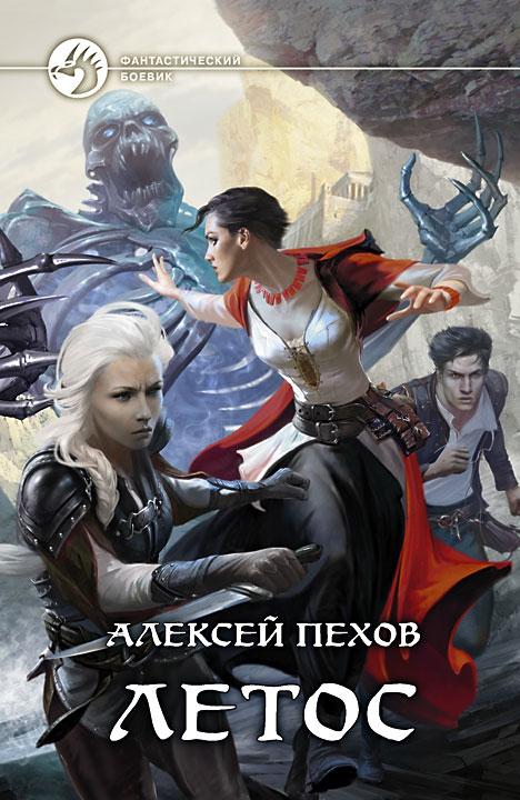 Алексей Пехов Летос пехов а летос роман