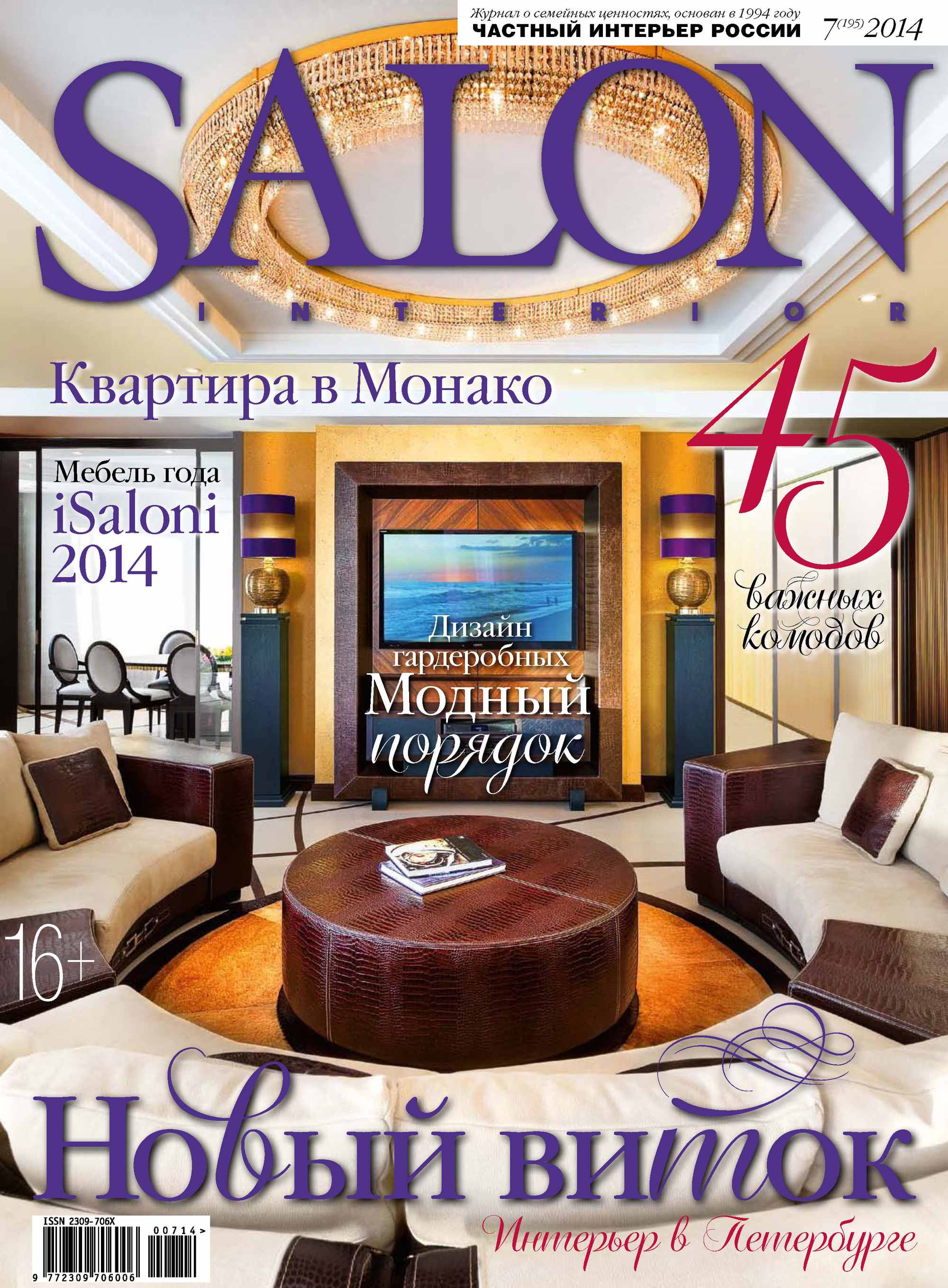 ИД «Бурда» SALON-interior №07/2014 ид бурда salon interior 11 2014