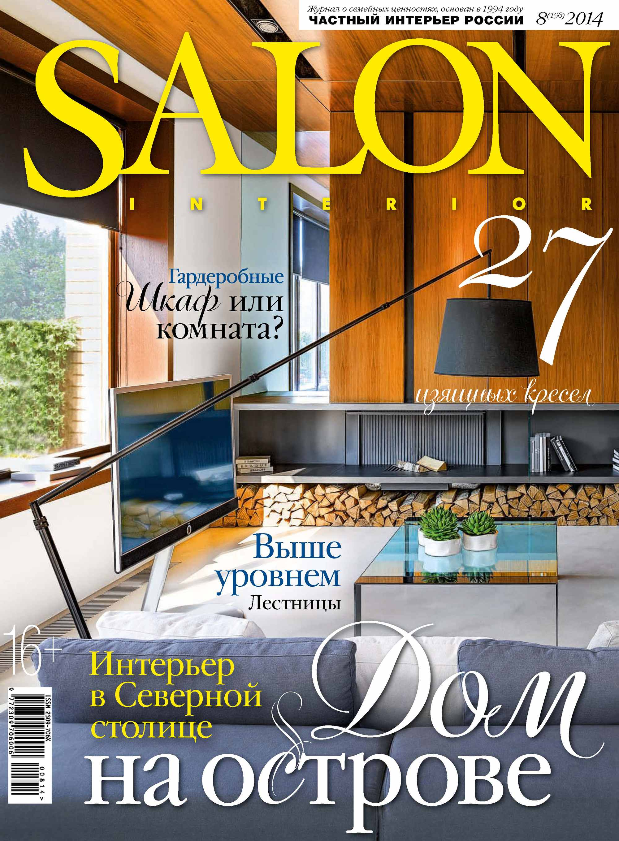 ИД «Бурда» SALON-interior №08/2014 ид бурда salon interior 11 2014