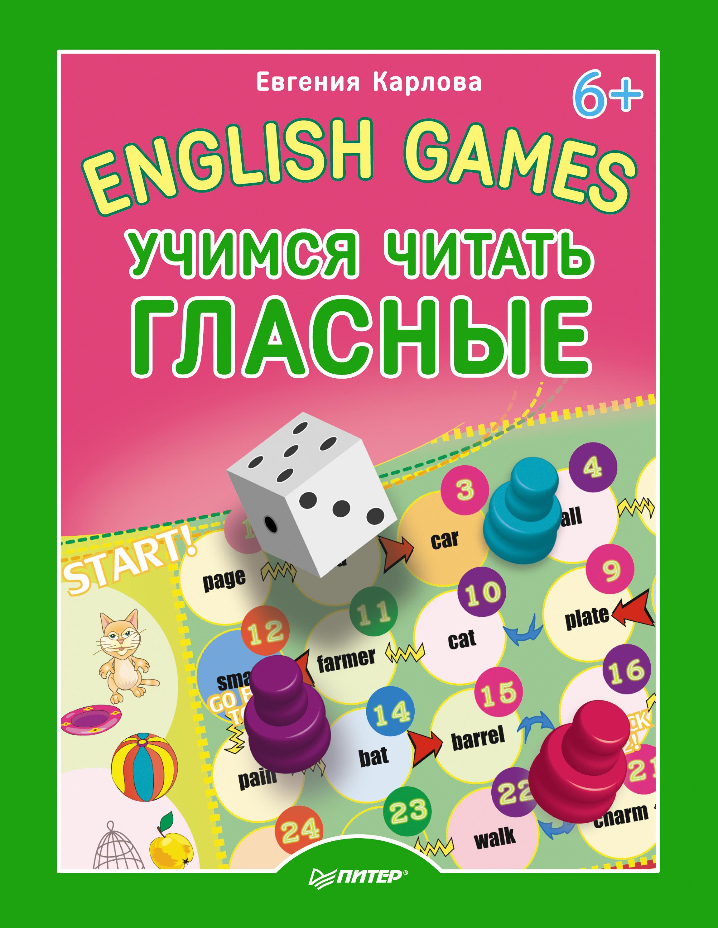 Евгения Карлова English Games. Учимся читать гласные евгения карлова english games учимся читать согласные