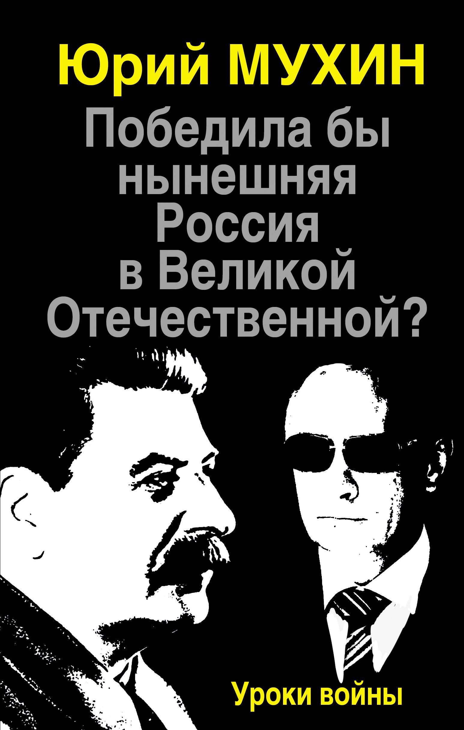 Победила бы нынешняя Россия в Великой Отечественной? Уроки войны