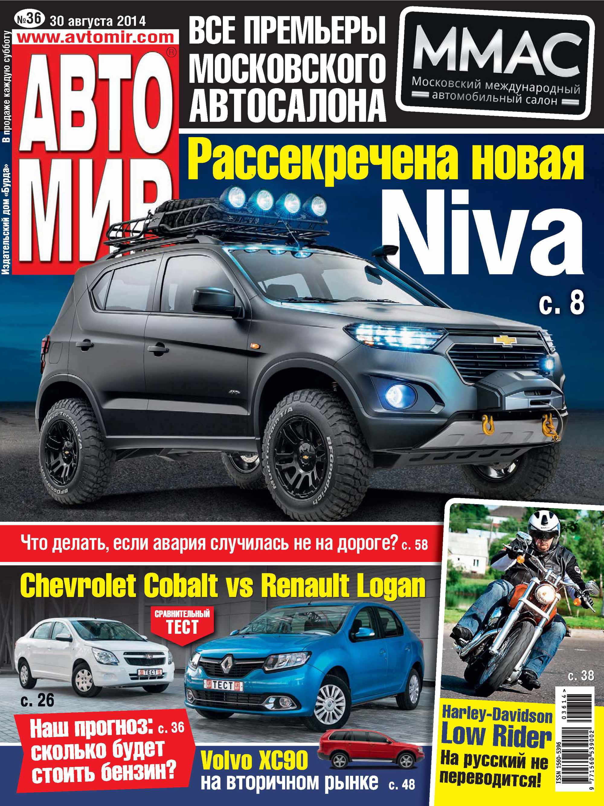 ИД «Бурда» АвтоМир №36/2014 ид бурда автомир 40 2014