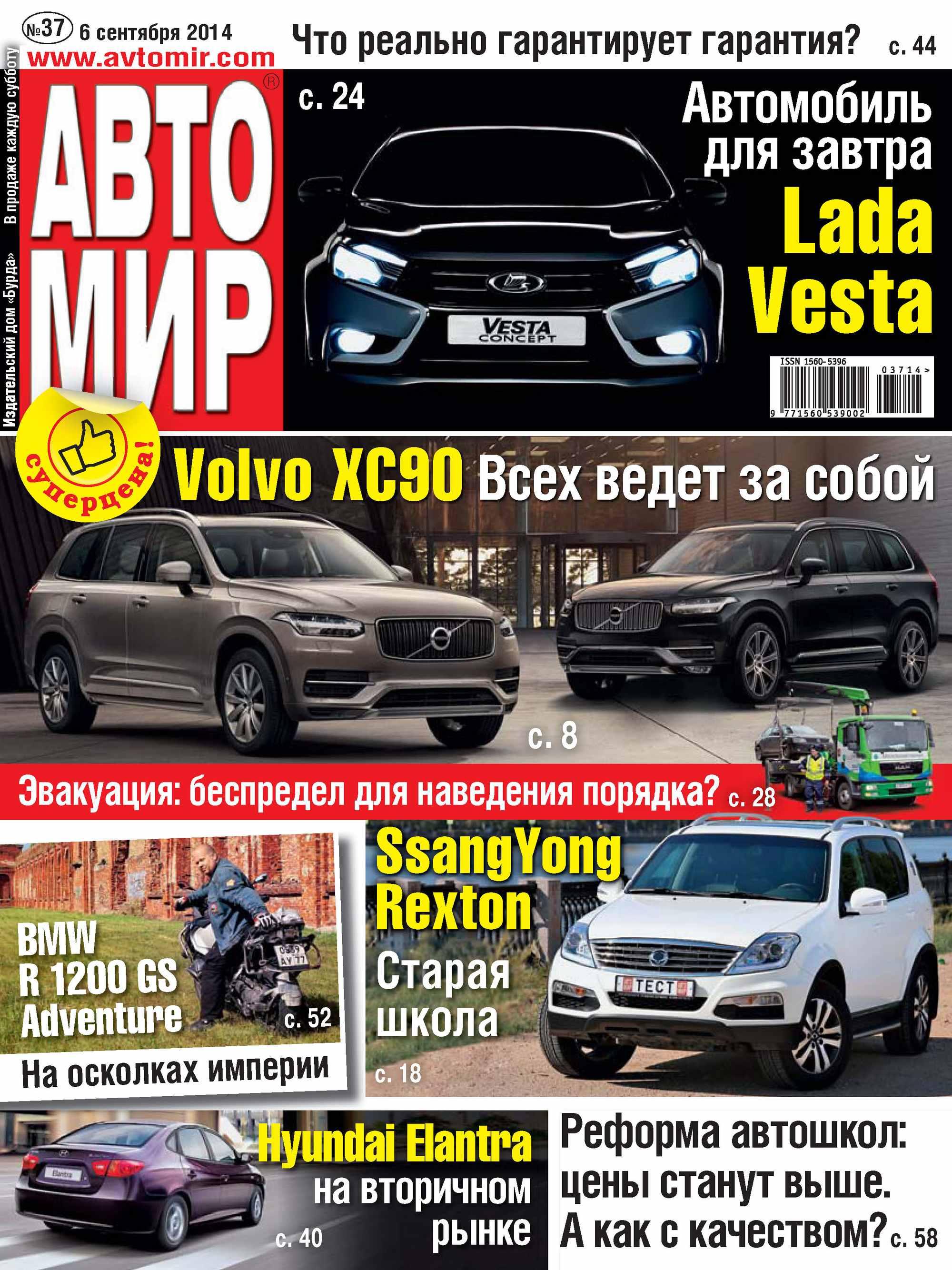 ИД «Бурда» АвтоМир №37/2014 ид бурда автомир 35 2014