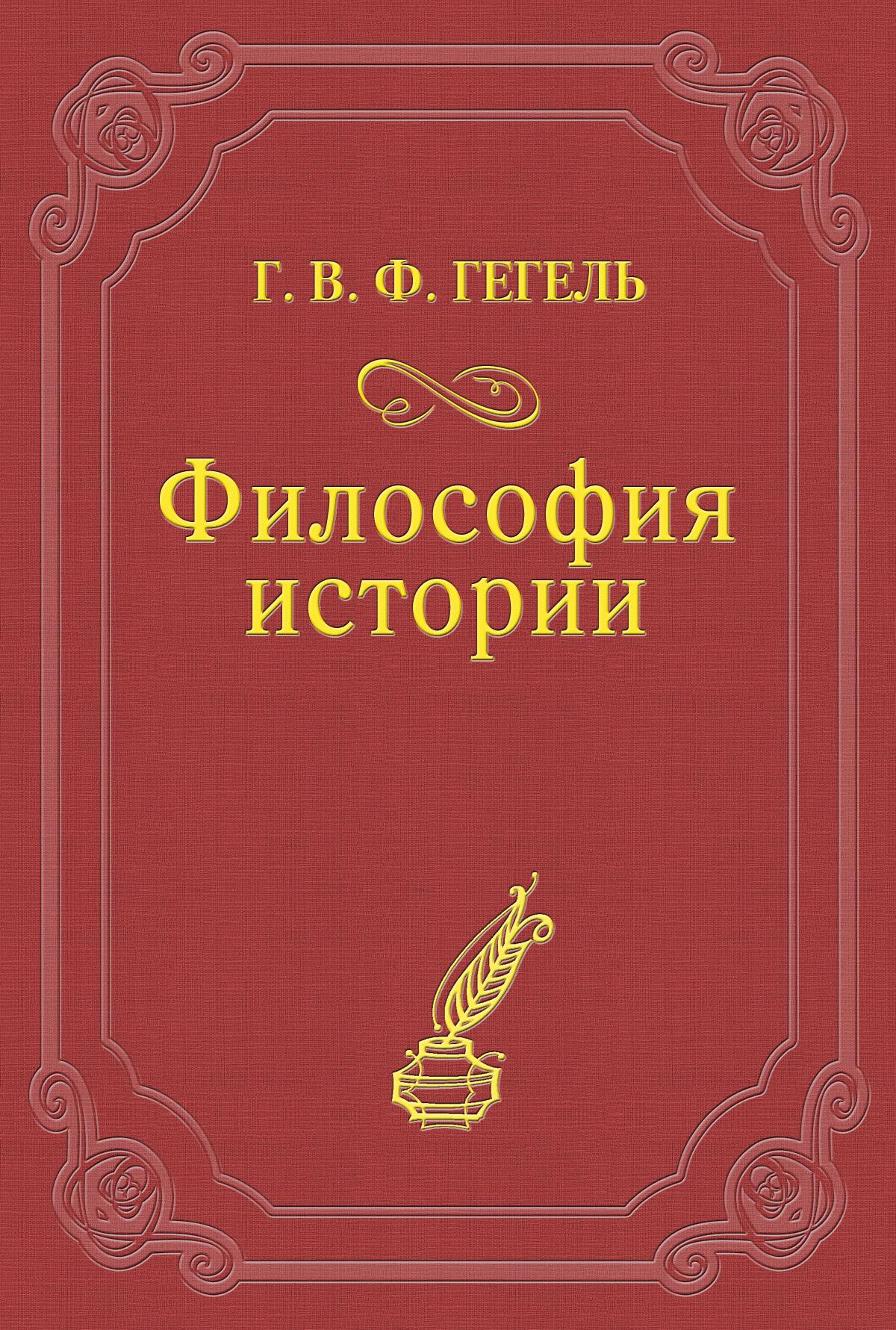 Георг Гегель Философия истории александр кожев введение в чтение гегеля